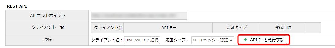 コラボフローREST APIキー発行