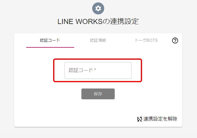 外部サービス連携設定 LINE WORKS認証コード入力