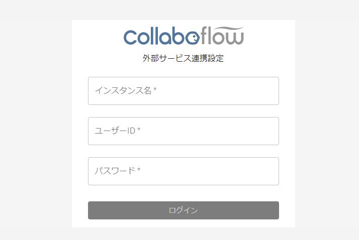 外部サービス連携設定へのログイン