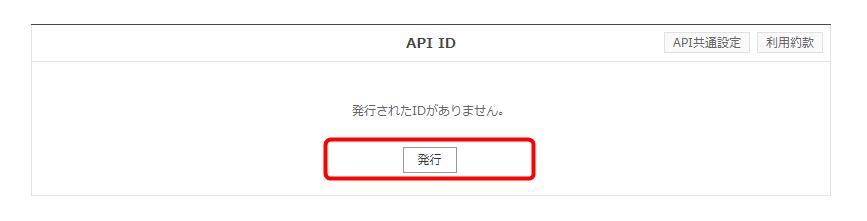 API IDの発行