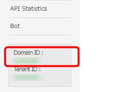 Domain IDの表示