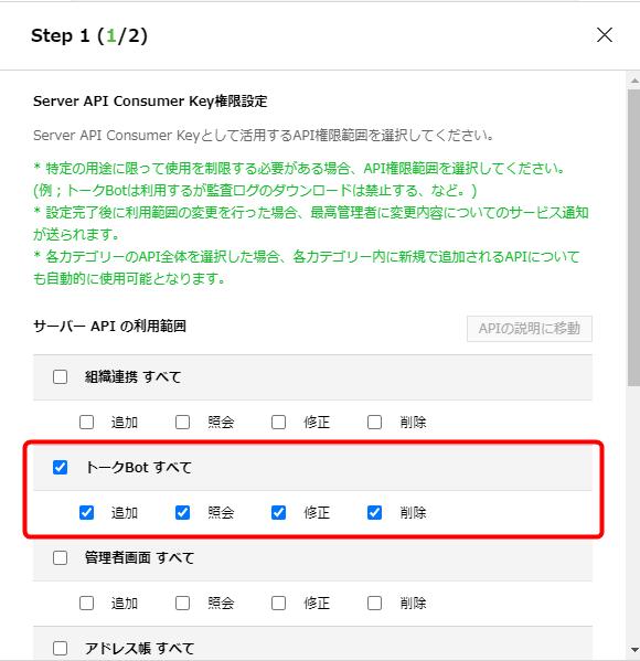 Server API Consumer Keyの権限設定