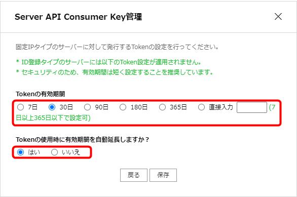 Server API Consumer Keyの有効期限設定