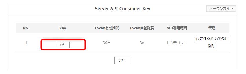 Server API Consumer Key発行済み