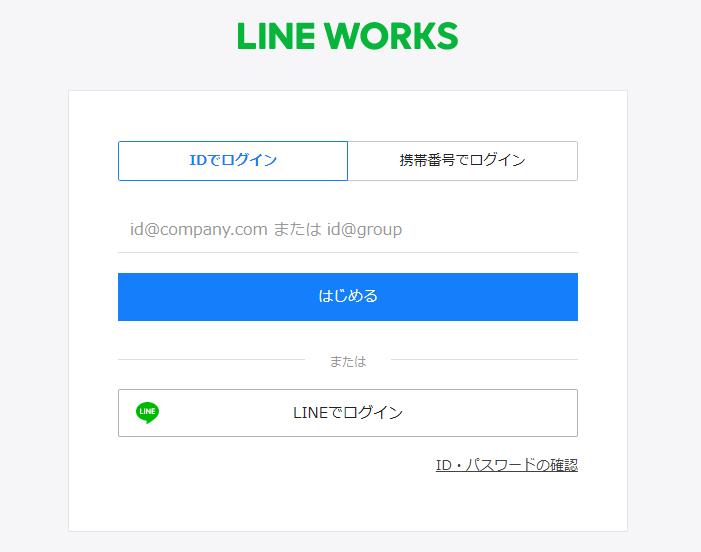 LINEWORKSログイン画面
