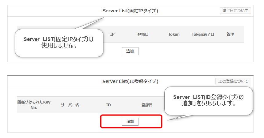 ServerID追加