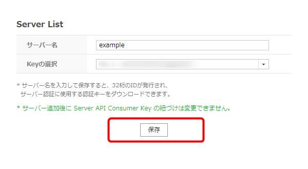 ServerID発行画面
