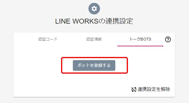 外部サービス連携設定 LINE WORKSボットを登録する